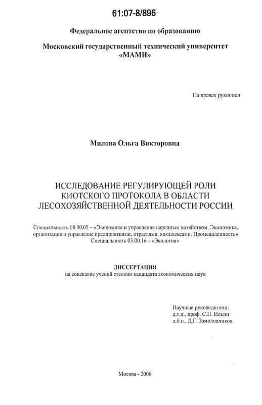 Титульный лист Исследование регулирующей роли Киотского протокола в области лесохозяйственной деятельности России