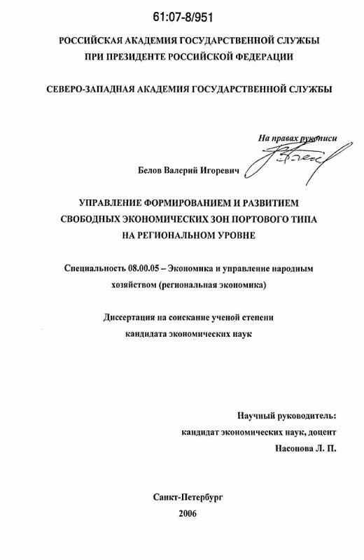 Титульный лист Управление формированием и развитием свободных экономических зон портового типа на региональном уровне