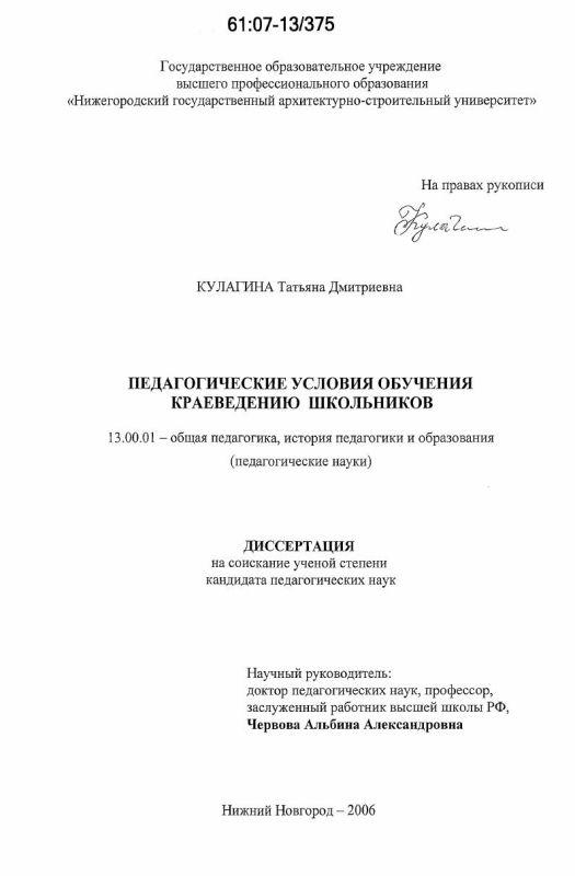 Титульный лист Педагогические условия обучения краеведению школьников