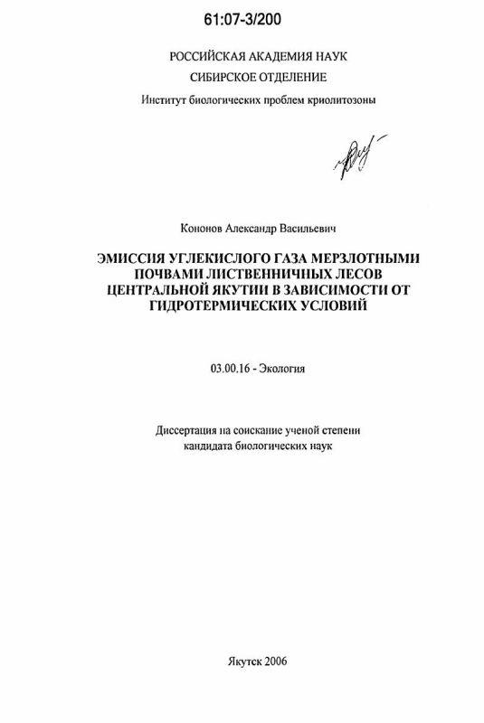 Титульный лист Эмиссия углекислого газа мерзлотными почвами лиственничных лесов Центральной Якутии в зависимости от гидротермических условий