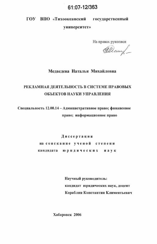 Титульный лист Рекламная деятельность в системе правовых объектов науки управления