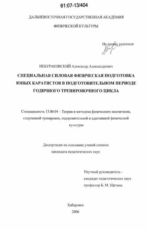 Титульный лист Специальная силовая физическая подготовка юных каратистов в подготовительном периоде годичного тренировочного цикла