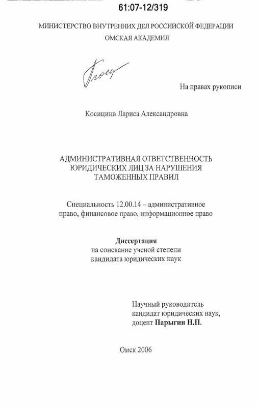 Титульный лист Административная ответственность юридических лиц за нарушения таможенных правил