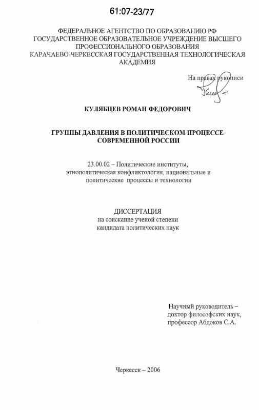 Титульный лист Группы давления в политическом процессе современной России