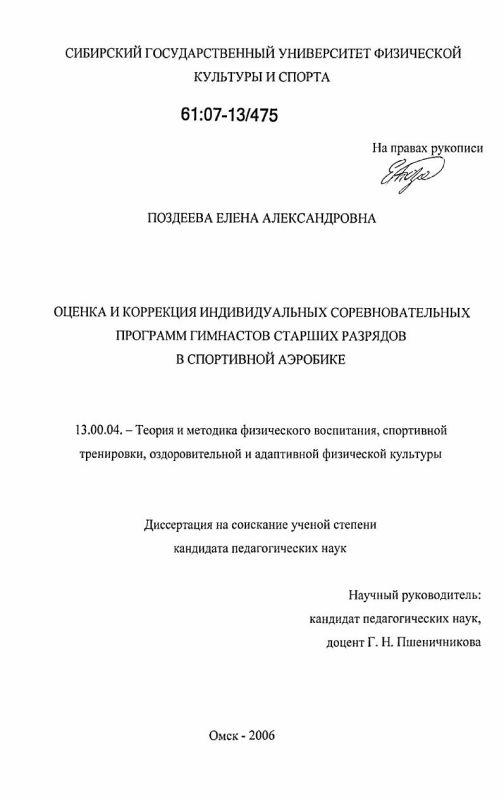 Титульный лист Оценка и коррекция индивидуальных соревновательных программ гимнастов старших разрядов в спортивной аэробике