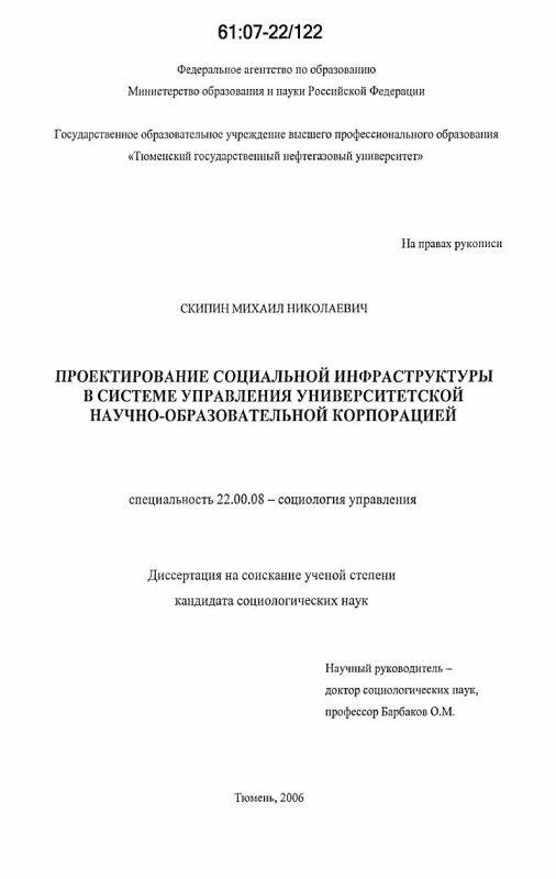 Титульный лист Проектирование социальной инфраструктуры в системе управления университетской научно-образовательной корпорацией