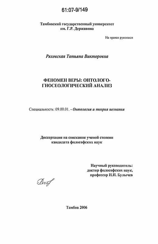 Титульный лист Феномен веры: онтолого-гносеологический анализ
