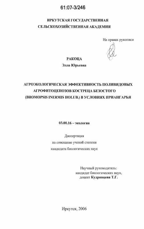 Титульный лист Агроэкологическая эффективность поливидовых агрофитоценозов костреца безостого (Bromopsis inermis Holub.) в условиях Приангарья