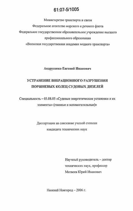 Титульный лист Устранение вибрационного разрушения поршневых колец судовых дизелей