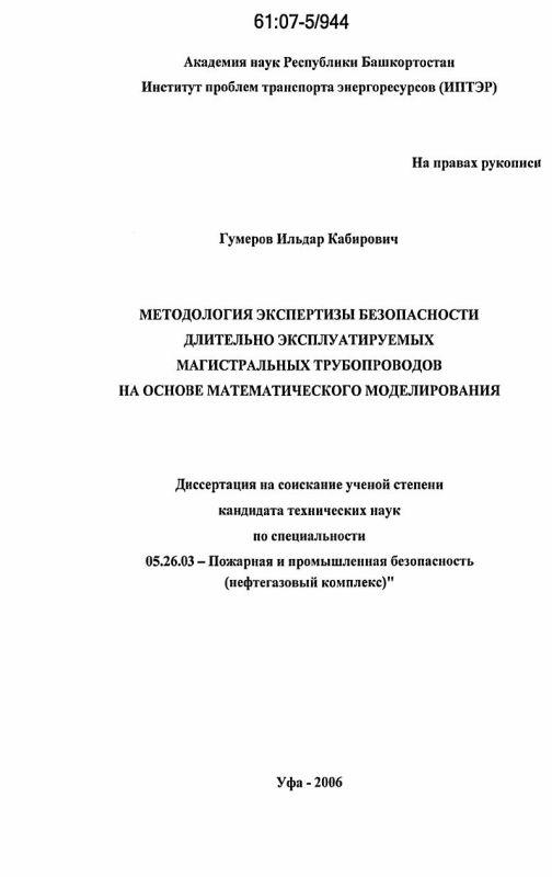Титульный лист Методология экспертизы безопасности длительно эксплуатируемых магистральных трубопроводов на основе математического моделирования