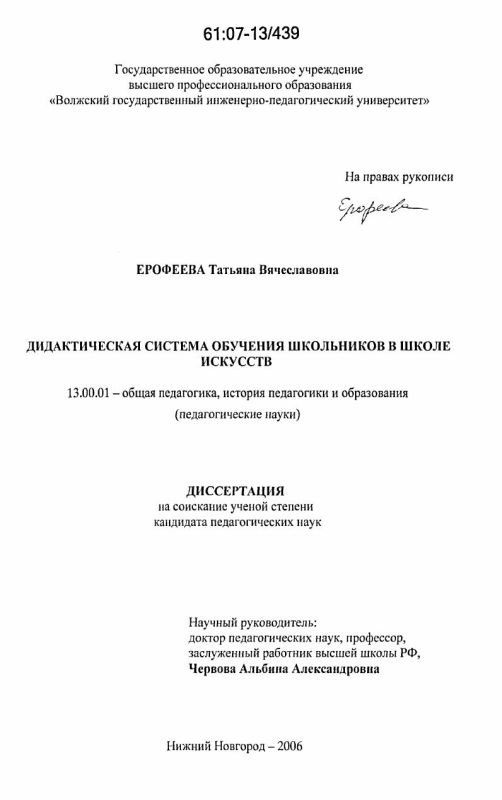 Титульный лист Дидактическая система обучения школьников в школе искусств
