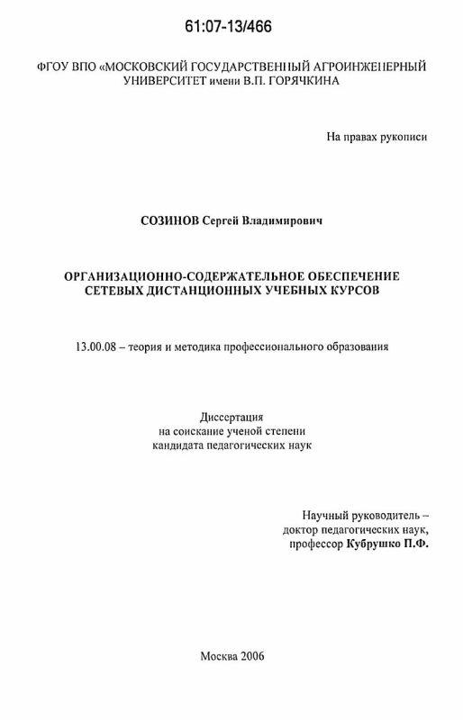 Титульный лист Организационно-содержательное обеспечение сетевых дистанционных учебных курсов