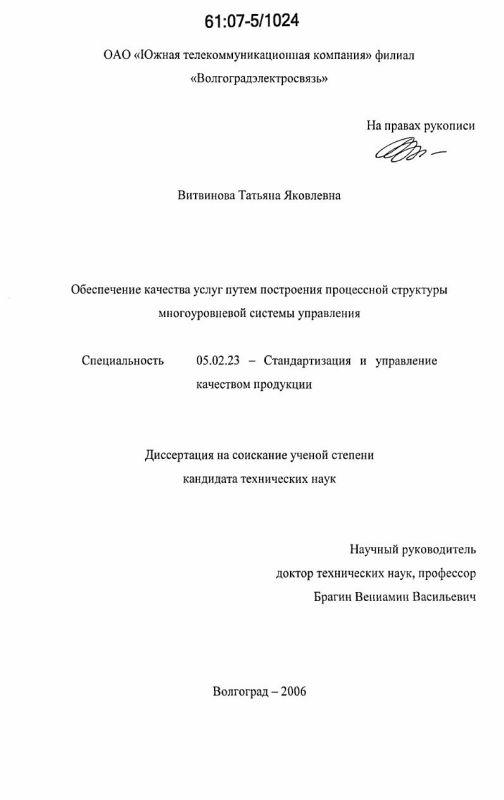 Титульный лист Обеспечение качества услуг путем построения процессной структуры многоуровневой системы управления