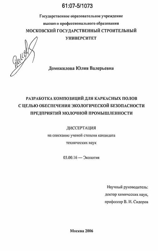 Титульный лист Разработка композиций для каркасных полов с целью обеспечения экологической безопасности предприятий молочной промышленности