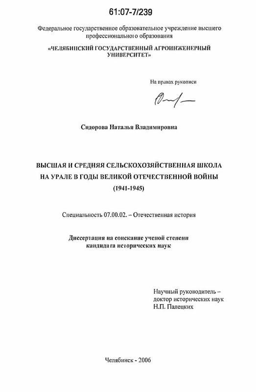 Титульный лист Высшая и средняя сельскохозяйственная школа на Урале в годы Великой Отечественной войны : 1941-1945