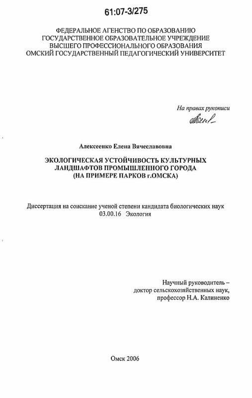 Титульный лист Экологическая устойчивость культурных ландшафтов промышленного города : на примере парков г. Омска