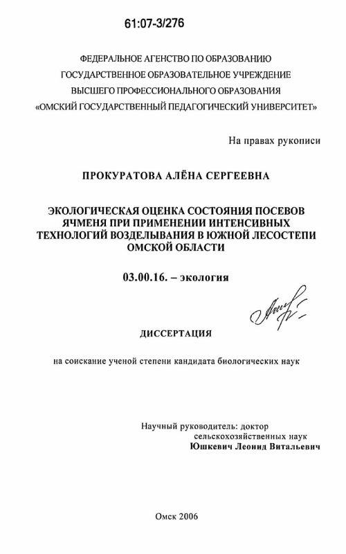 Титульный лист Экологическая оценка состояния посевов ячменя при применении интенсивных технологий возделывания в южной лесостепи Омской области