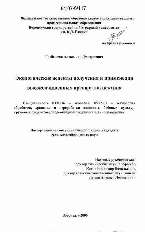 Титульный лист Экологические аспекты получения и применения высокоочищенных препаратов пектина