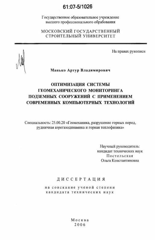 Титульный лист Оптимизация системы геомеханического мониторинга подземных сооружений с применением современных компьютерных технологий