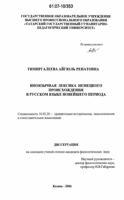 Титульный лист Иноязычная лексика немецкого происхождения в русском языке новейшего периода