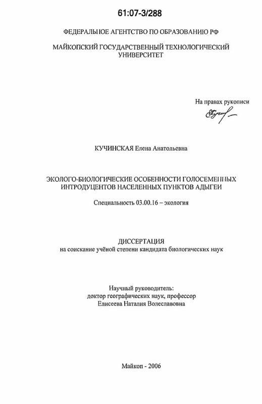 Титульный лист Эколого-биологические особенности голосеменных интродуцентов населенных пунктов Адыгеи