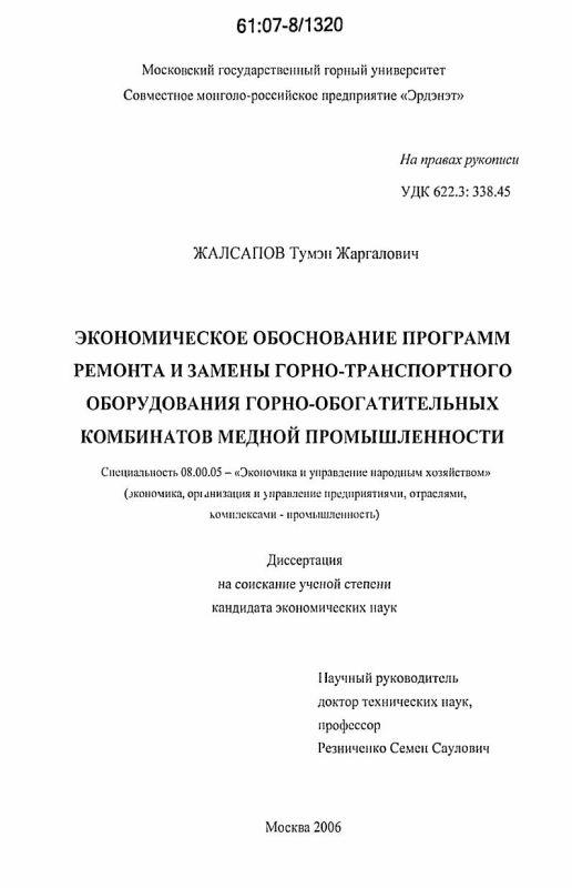 Титульный лист Экономическое обоснование программ ремонта и замены горно-транспортного оборудования горно-обогатительных комбинатов медной промышленности
