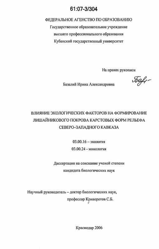 Титульный лист Влияние экологических факторов на формирование лишайникового покрова карстовых форм рельефа Северо-Западного Кавказа