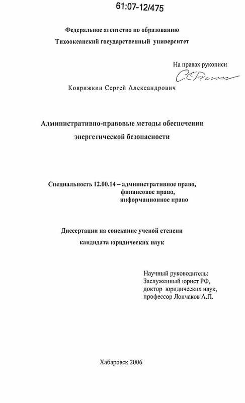 Титульный лист Административно-правовые методы обеспечения энергетической безопасности