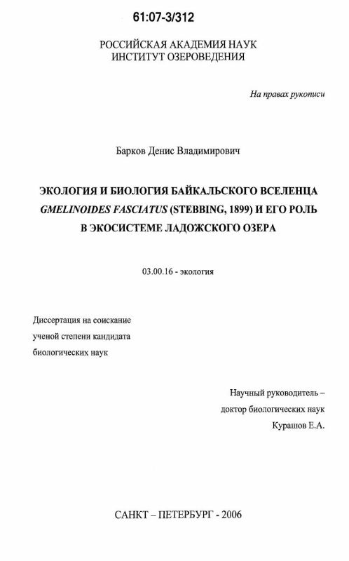 Титульный лист Экология и биология байкальского вселенца Gmelinoides fasciatus (Stebbing, 1899) и его роль в экосистеме Ладожского озера