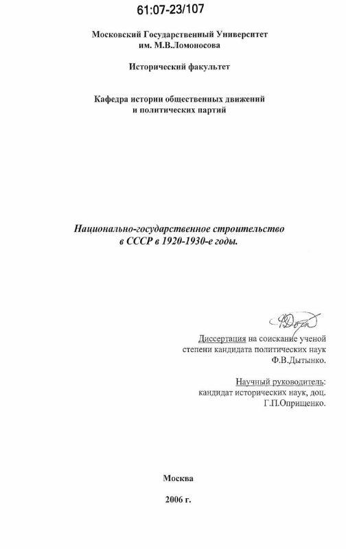 Титульный лист Национально-государственное строительство в СССР в 1920-1930-е годы