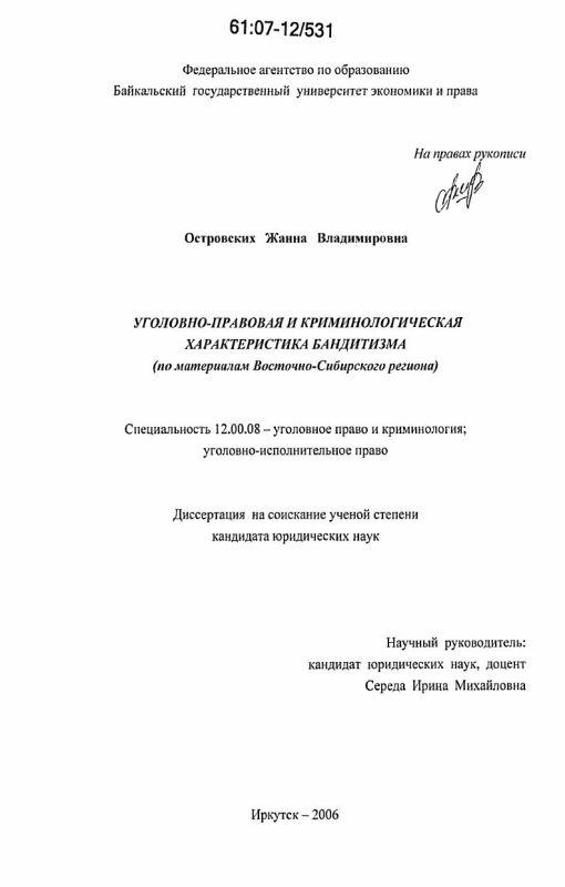 Титульный лист Уголовно-правовая и криминологическая характеристика бандитизма : по материалам Восточно-Сибирского региона