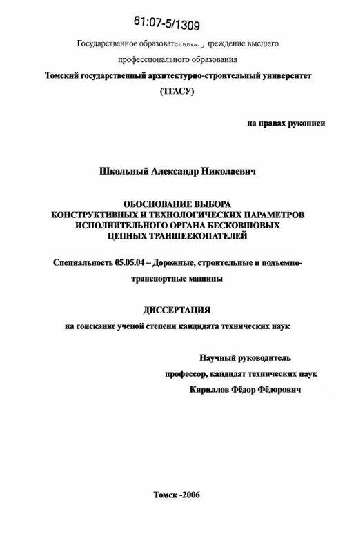 Титульный лист Обоснование выбора конструктивных и технологических параметров исполнительного органа бесковшовых цепных траншеекопателей