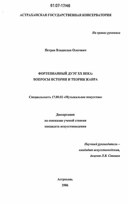 Титульный лист Фортепианный дуэт XX века: вопросы истории и теории жанра