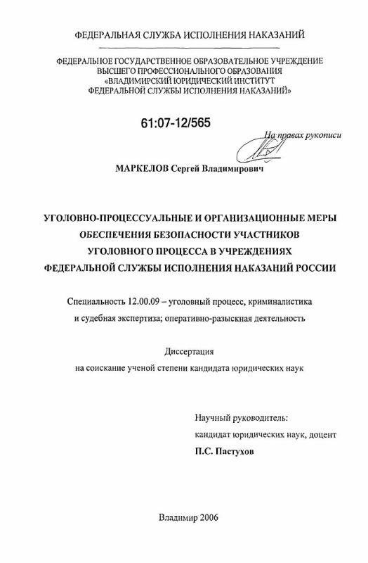 Титульный лист Уголовно-процессуальные и организационные меры обеспечения безопасности участников уголовного процесса в учреждениях Федеральной Службы Исполнения Наказаний России
