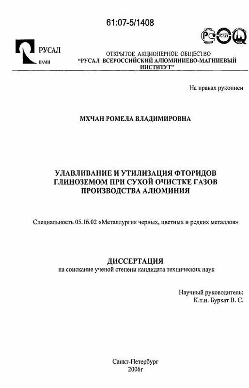 Титульный лист Улавливание и утилизация фторидов глиноземом при сухой очистке газов производства алюминия