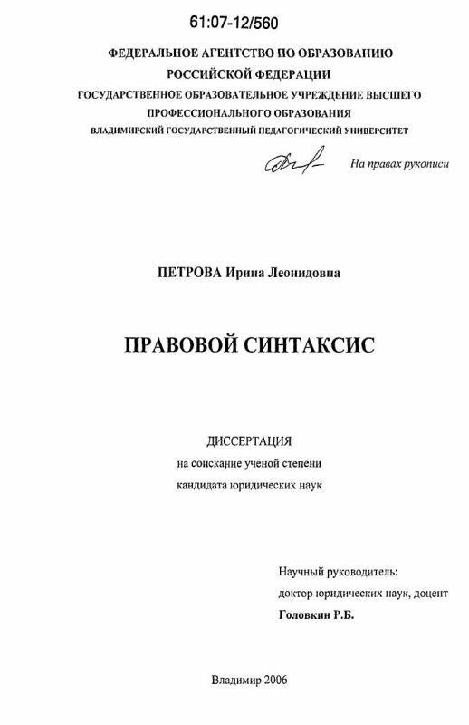 Титульный лист Правовой синтаксис