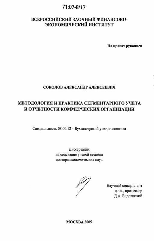 Титульный лист Методология и практика сегментарного учета и отчетности коммерческих организаций