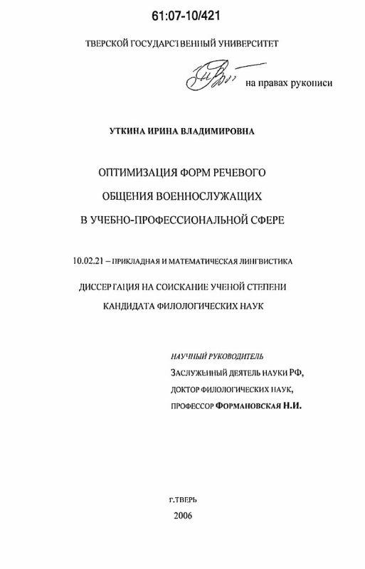 Титульный лист Оптимизация форм речевого общения военнослужащих в учебно-профессиональной сфере