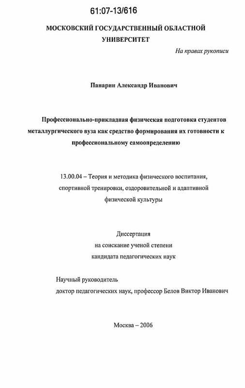 Титульный лист Профессионально-прикладная физическая подготовка студентов металлургического вуза как средство формирования их готовности к профессиональному самоопределению