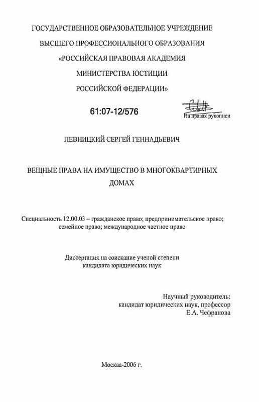 Титульный лист Вещные права на имущество в многоквартирных домах