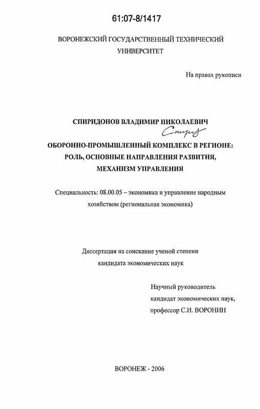 Титульный лист Оборонно-промышленный комплекс в регионе: роль, основные направления развития, механизм управления