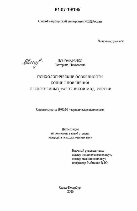 Титульный лист Психологические особенности копинг поведения следственных работников МВД России
