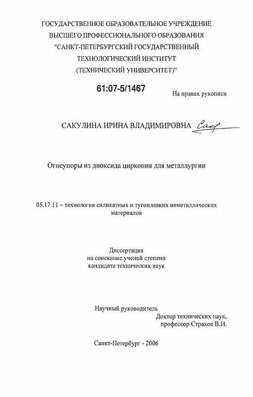 Титульный лист Огнеупоры из диоксида циркония для металлургии
