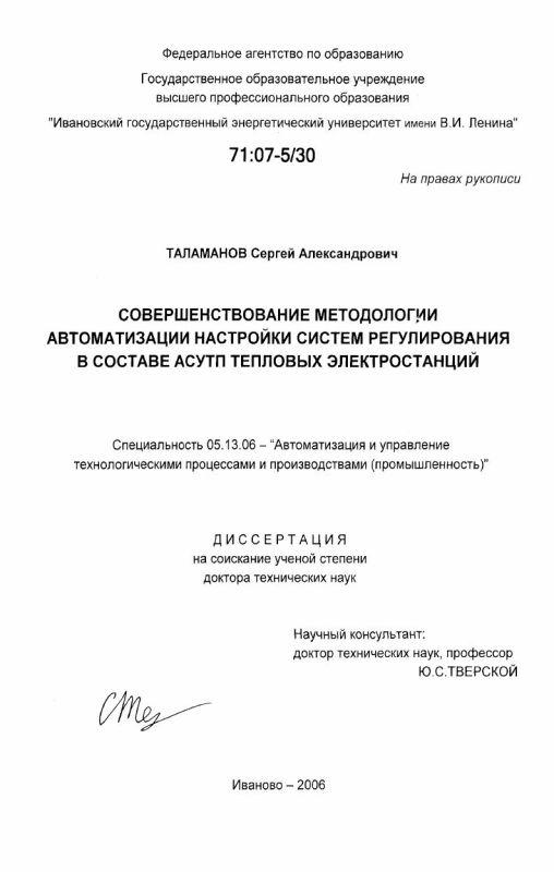 Титульный лист Совершенствование методологии автоматизации настройки систем регулирования в составе АСУТП тепловых электростанций