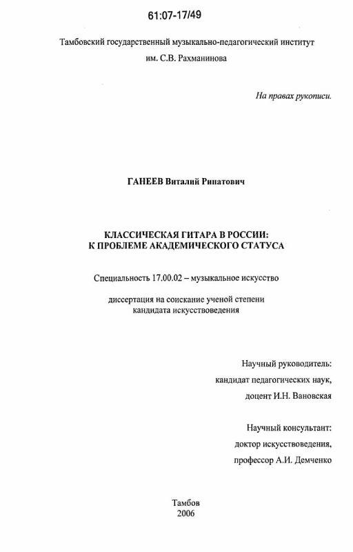 Титульный лист Классическая гитара в России: к проблеме академического статуса