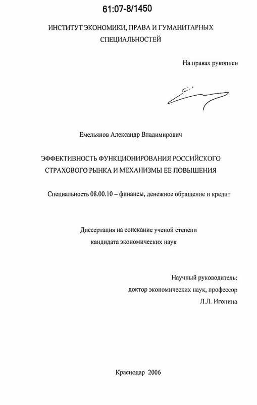 Титульный лист Эффективность функционирования российского страхового рынка и механизмы ее повышения