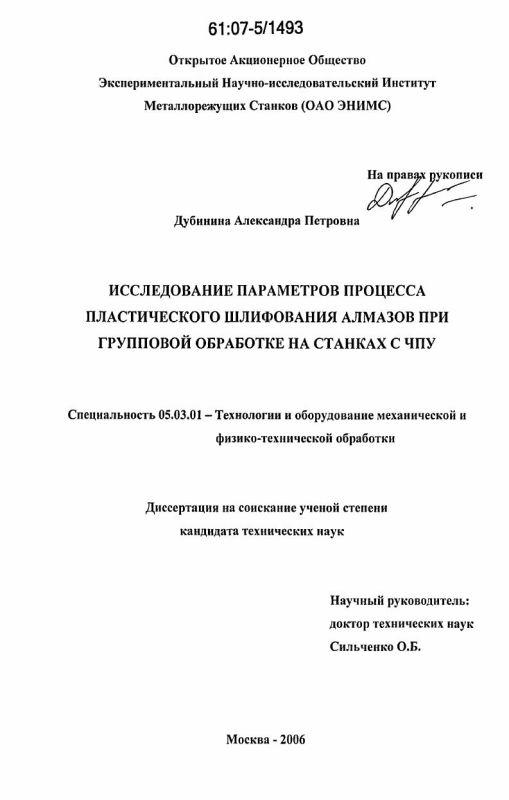 Титульный лист Исследование параметров процесса пластического шлифования алмазов при групповой обработке на станках с ЧПУ