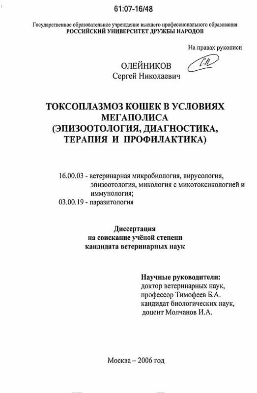 Титульный лист Токсоплазмоз кошек в условиях мегаполиса : эпизоотология, диагностика, терапия и профилактика