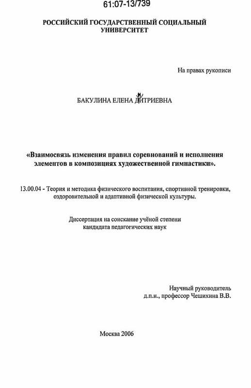 Титульный лист Взаимосвязь изменения правил соревнований и исполнения элементов в композициях художественной гимнастики