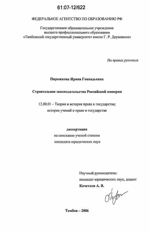 Титульный лист Строительное законодательство Российской империи